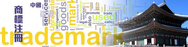 Trademark registration from Korea